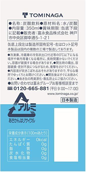 神戸居留地 スパークリングウォーター 強炭酸水 プレーン 缶 350ml ×24本 [ ソーダ 炭酸水 純水仕込み_画像2