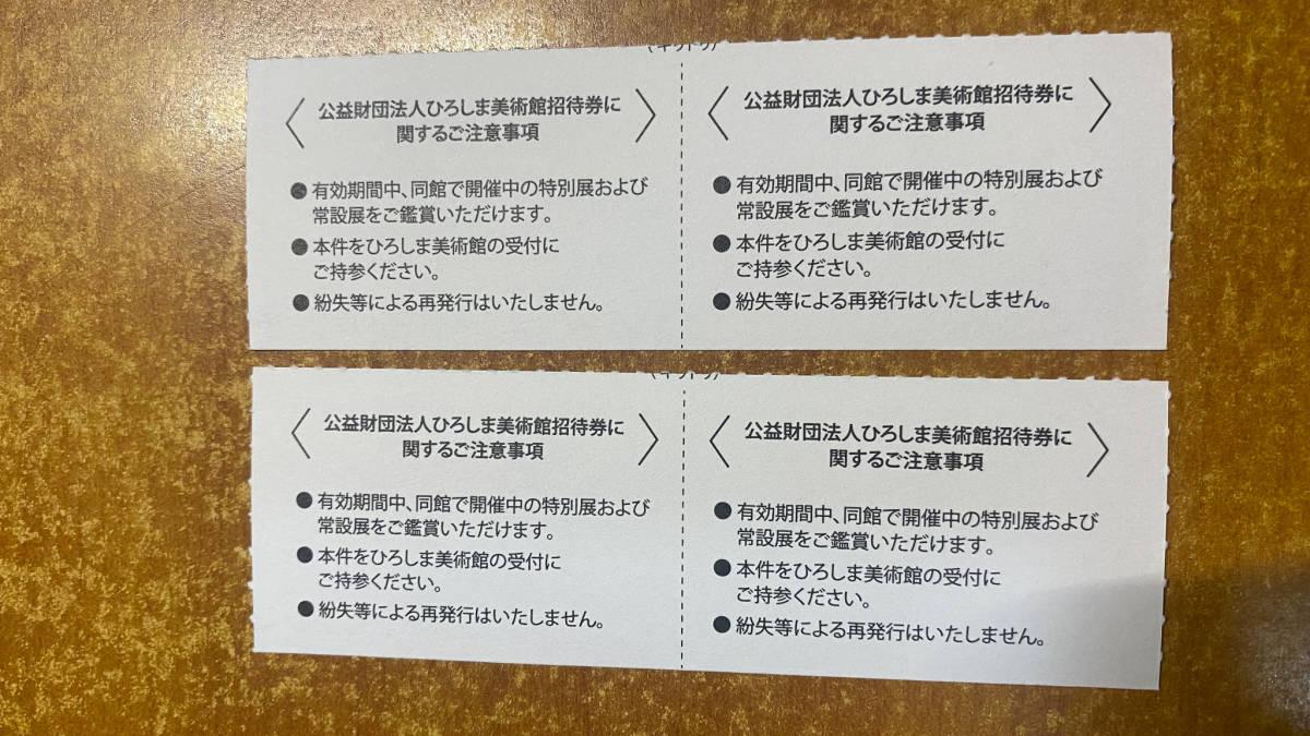 ひろしま美術館 招待券 4名分 ひろぎん株主優待 送料込み_画像2