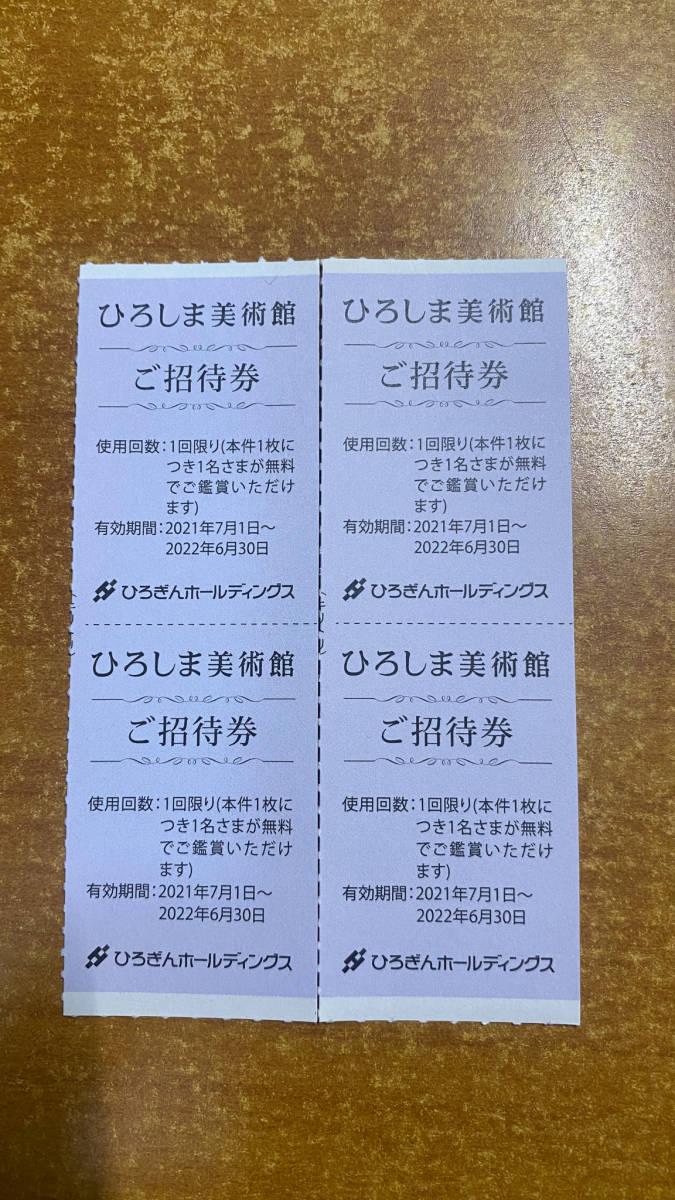 ひろしま美術館 招待券 4名分 ひろぎん株主優待 送料込み_画像1