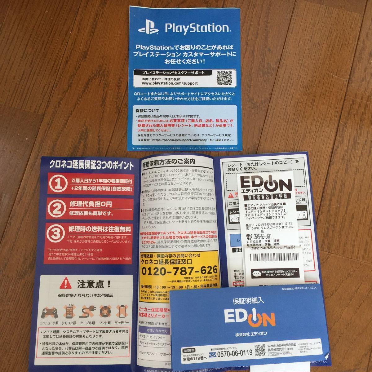 PlayStation5  ディスクドライブ搭載モデル