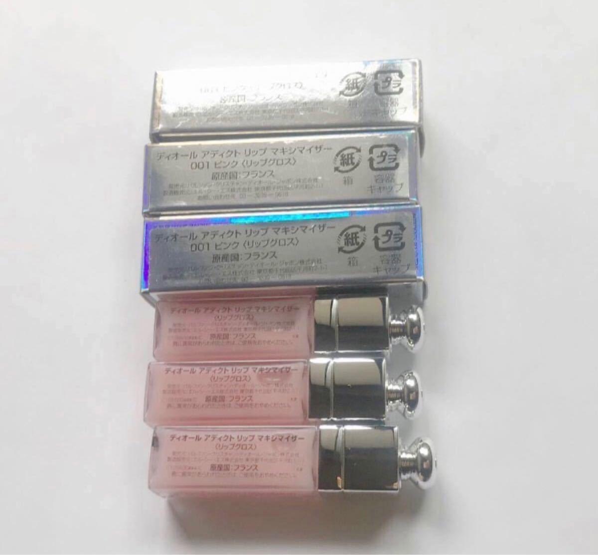 Dior ディオール アディクトリップマキシマイザー001ピンク ミニ 3本