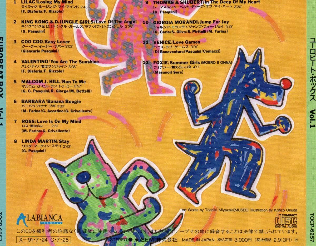 ユーロビート/ディスコ★EUROBEAT BOX VOL.1★ユーロビート・ボックス VOL.1★ライラック.クー・クー.ロス.ベニス.ヴァレンティノ