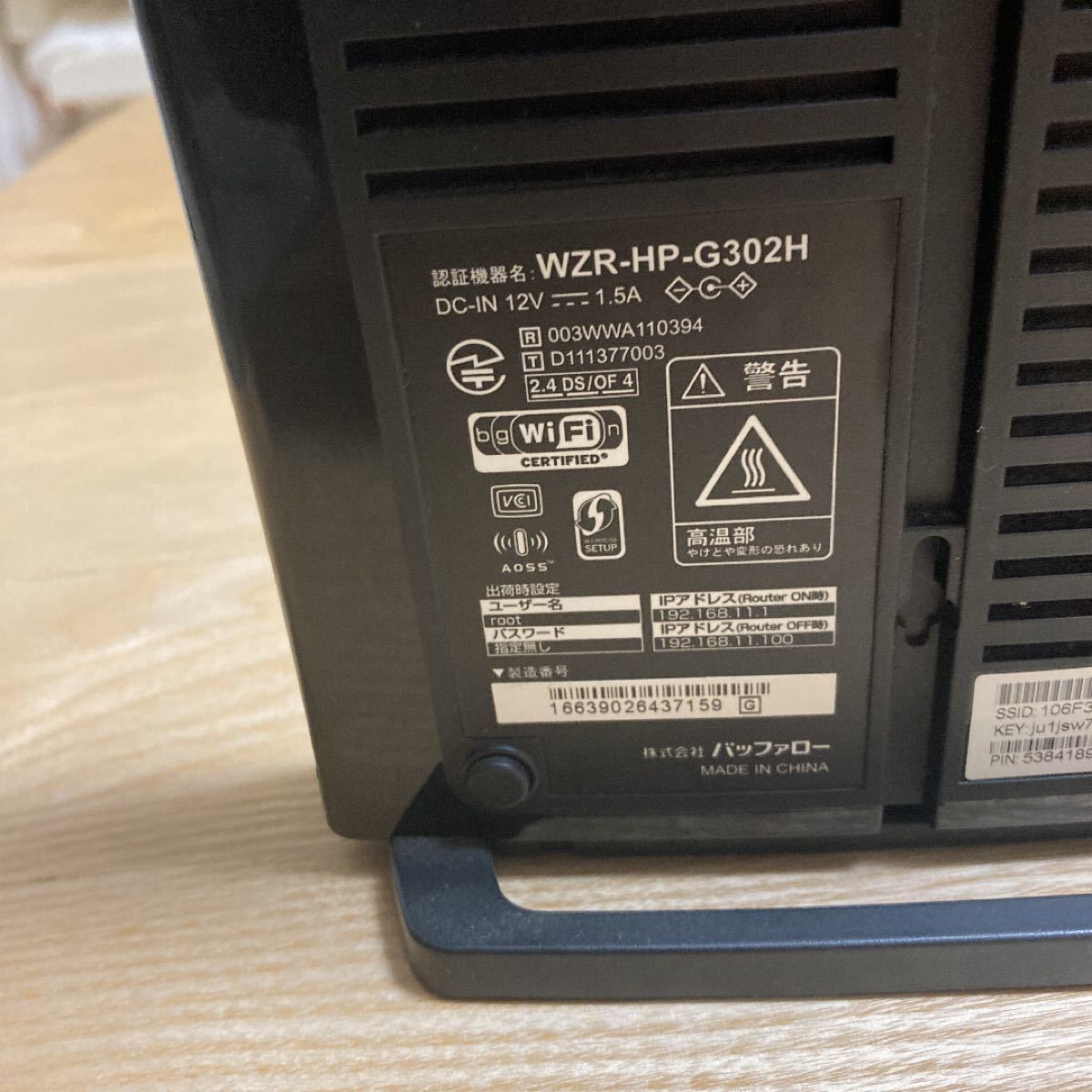 BUFFALO 無線LAN親機 WZR-HP-G302H Wi-Fiルーター