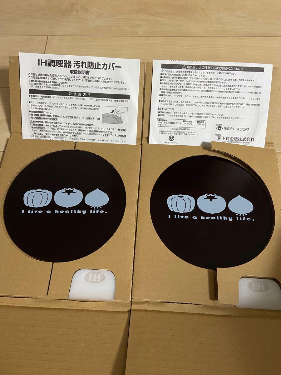 IHコンロ用 焦げ防止 カバー 2枚組 【日本製】 ガラス製洗える 半永久 20cm    2枚 未使用品 ヘラ付き