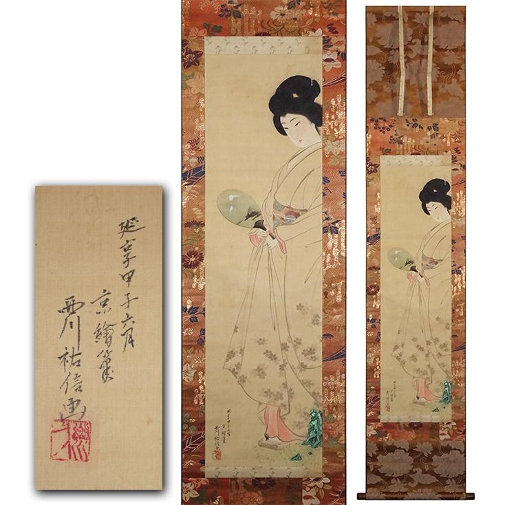 慶應◆江戸時代中期 上方浮世絵の大家【西川祐信】真筆 絹本着色 美人画『涼』掛軸 肉筆浮世絵 刺繍表装 水野年方極箱