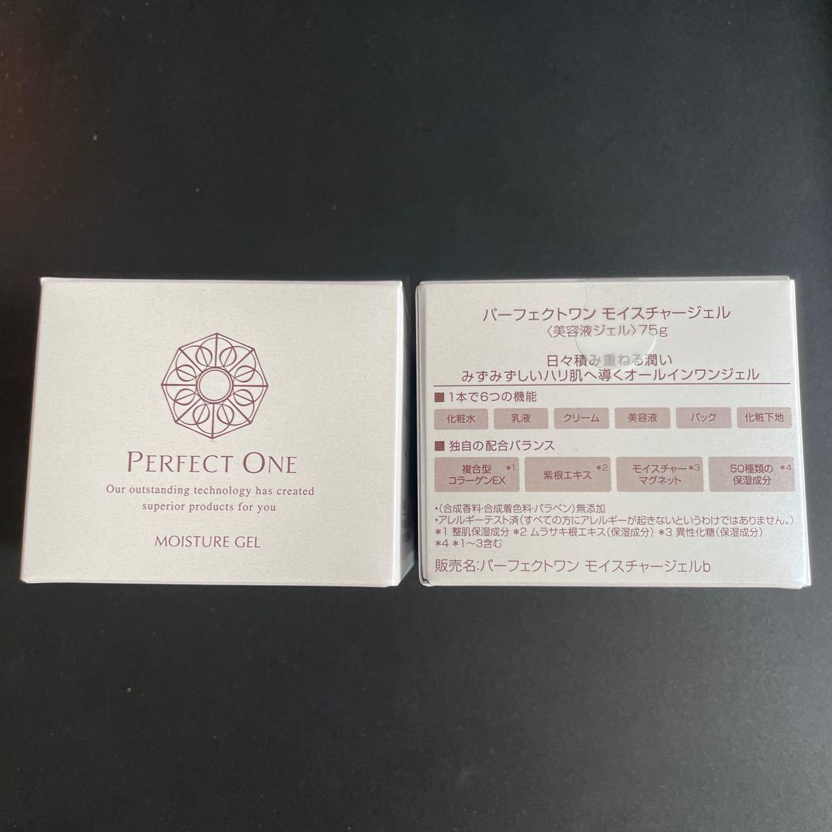 パーフェクトワン モイスチャージェル 75g【2個セット】