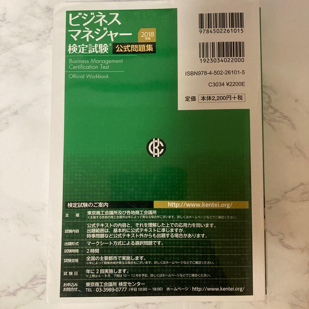 ビジネスマネジャー検定試験 公式問題集 (2018年版) 東京商工会議所 (編者)