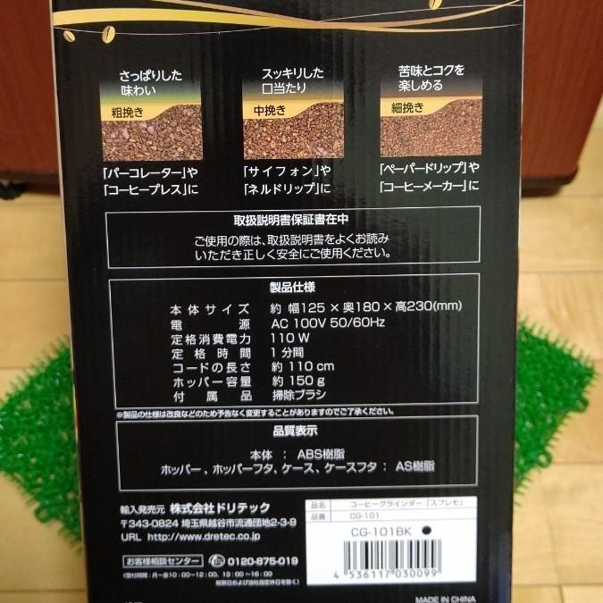 スプレモ コーヒーグラインダー