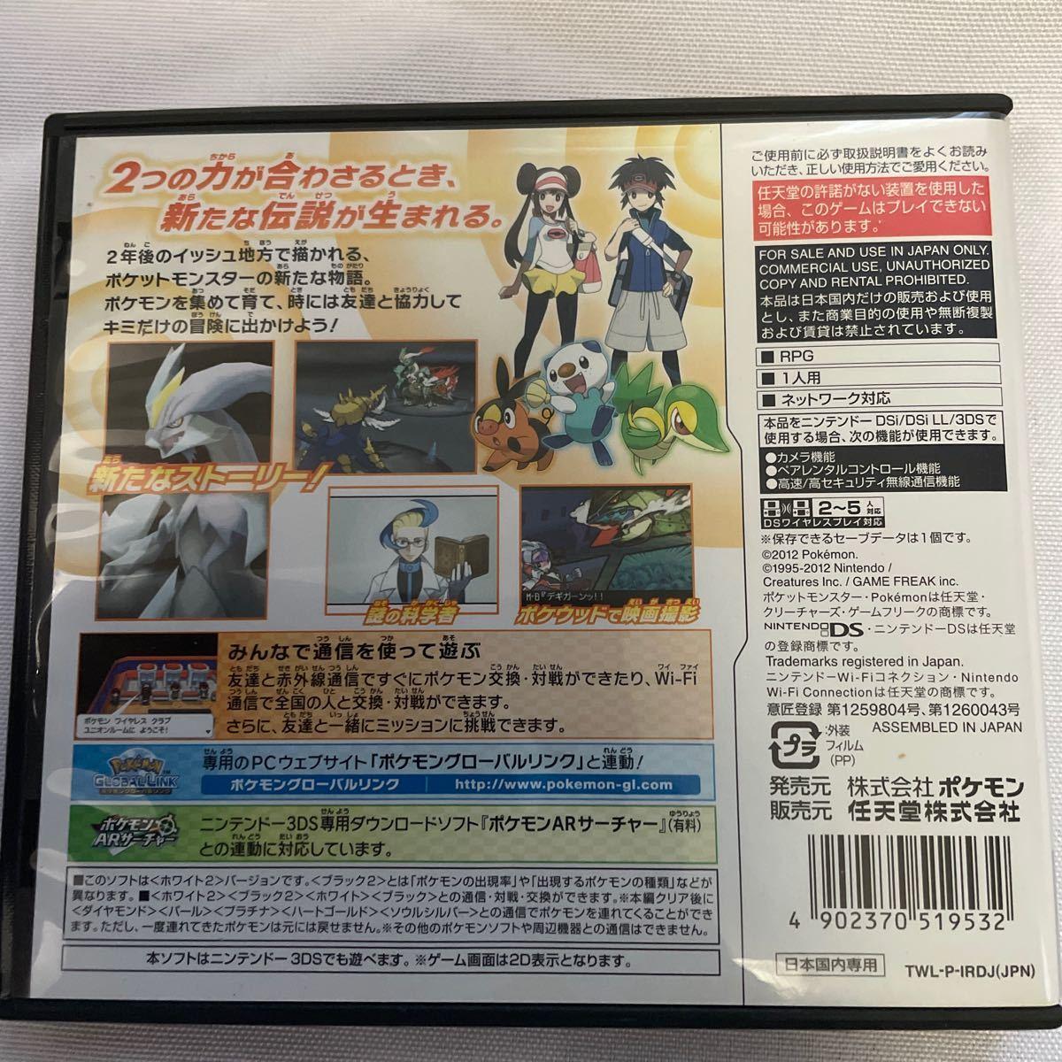 ポケットモンスターホワイト2 DSソフト