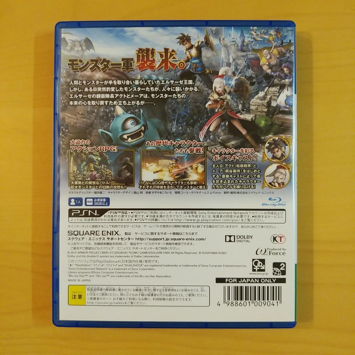 PS4 ドラゴンクエストヒーローズ闇竜と世界樹の城