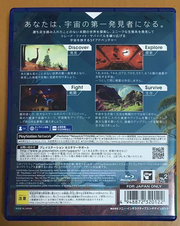 美品 送料無料 PS4 No Man's Sky ノーマンズスカイ PlayStation4 プレイステーション4 NMS MANS 即決 動作確認済 匿名配送