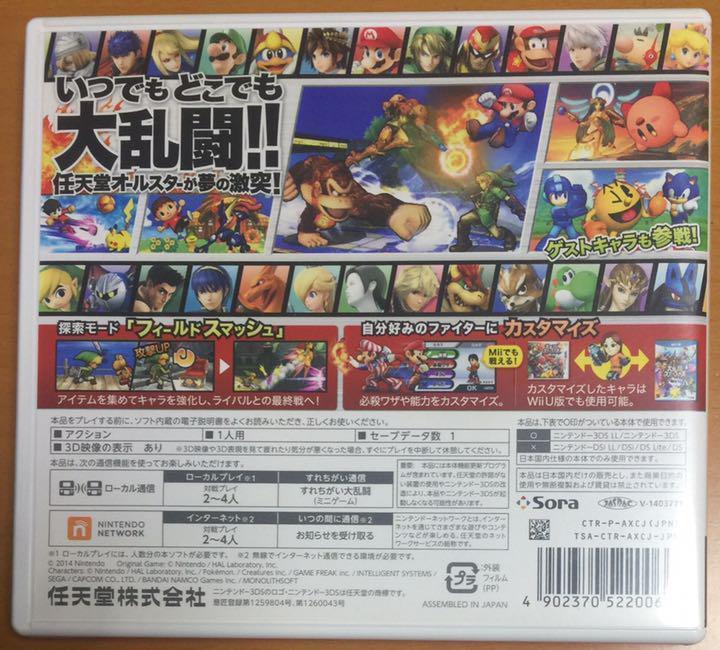 キャラ別コマンド入力一覧表付 送料無料 大乱闘スマッシュブラザーズ for ニンテンドー 3DS Nintendo スマブラ 任天堂 大乱闘 フォー 即決
