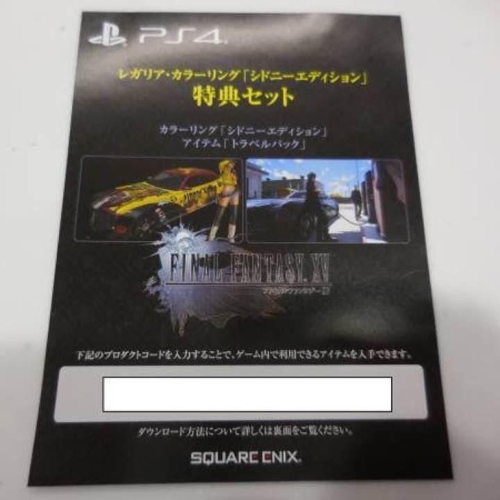 特典2点付き送料無料 PS4 ファイナルファンタジー15 FINAL FANTASY XV FF15 初回生産特典 正宗オリジナルモデル&シドニーエディション