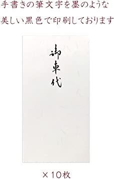 大礼紙 御車代 10枚 【Amazon.co.jp 限定】和紙かわ澄 和紙金封 大礼紙 御車代 10枚入 大礼紙_画像3