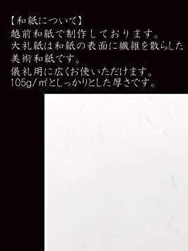 大礼紙 御車代 10枚 【Amazon.co.jp 限定】和紙かわ澄 和紙金封 大礼紙 御車代 10枚入 大礼紙_画像4
