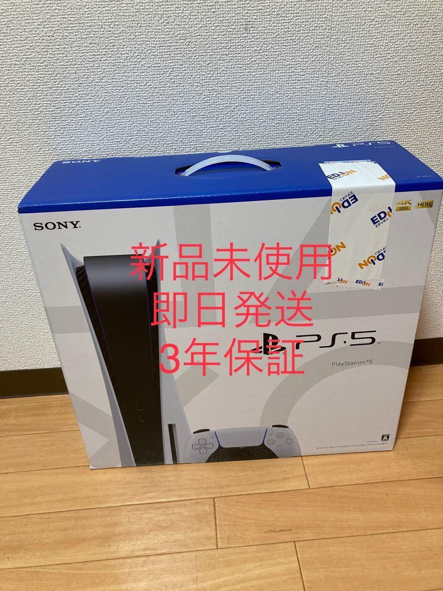 3年保証 PS5 PlayStation 5 CFI-1000A01