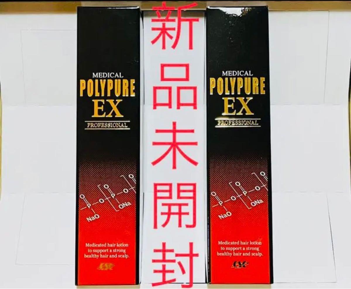 シーエスシー 薬用ポリピュアEX 120ml 2本セット価格 新品 未開封