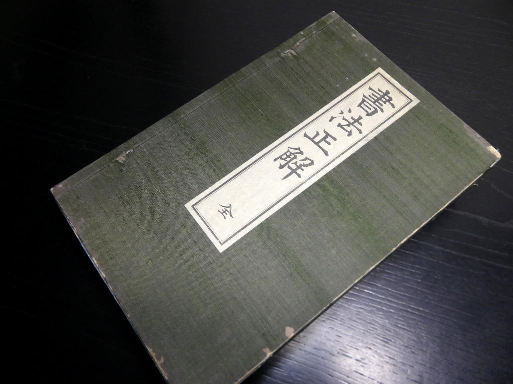 ★P45和本明治43年(1910)書道「書法正解」5冊揃/村田竜洲/古書