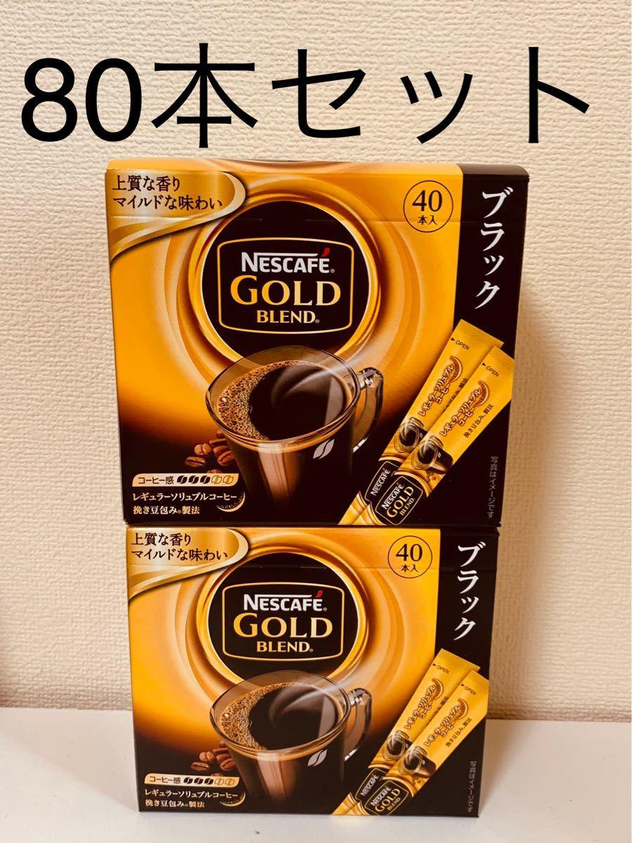 ネスカフェ ゴールドブレンド 80本