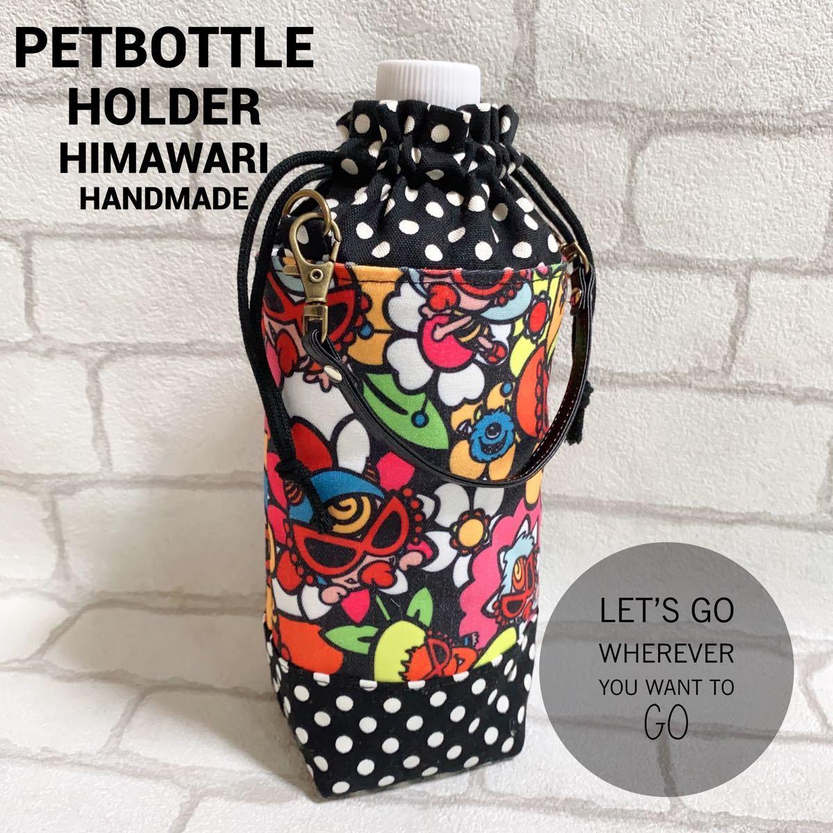 ペットボトルホルダー  ペットボトルカバー 水筒ケース 保温 保冷 洗濯OK ヒスミニ  ハンドメイド