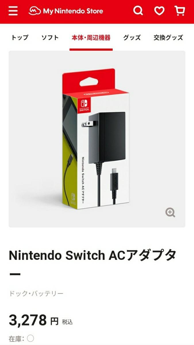 Nintendo Switch 純正品 ACアダプター ニンテンドースイッチ