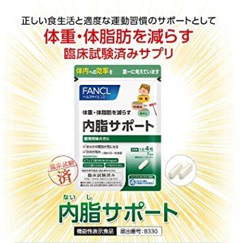 3袋セット 内脂サポート (約90日分) 機能性表示食品 (FANCL) ファンケル 徳用3袋セット 【父の日】_画像2