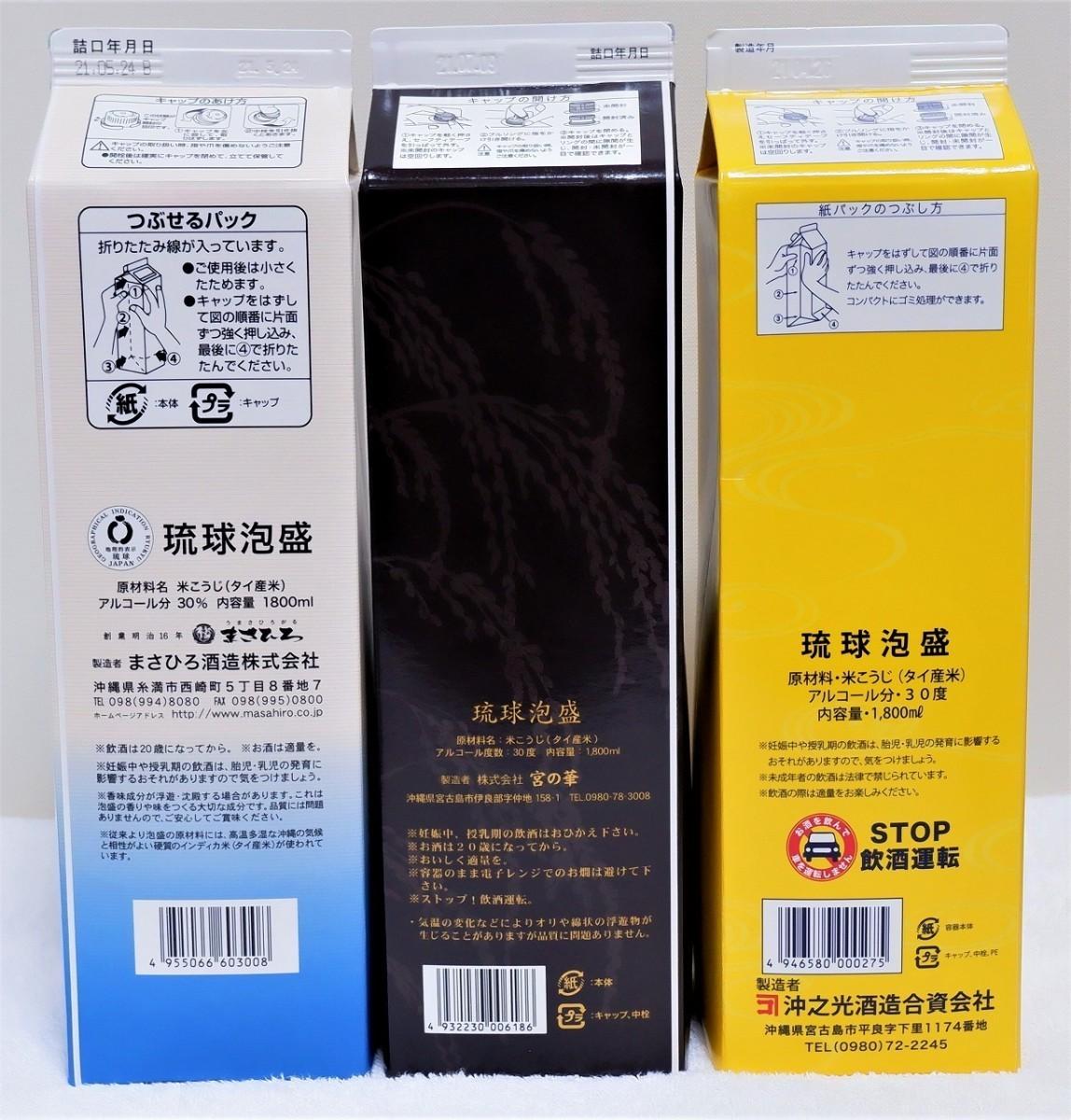 ☆沖縄応援☆泡盛30度「6銘酒飲み比べセット」1800ml紙パック