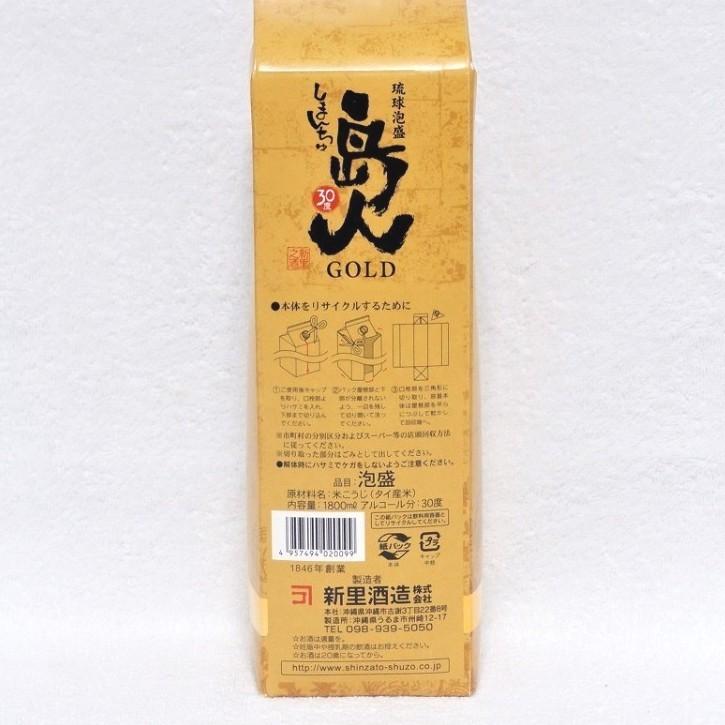 ☆沖縄応援☆泡盛30度「島人&海人」1800ml(1本1820円)紙パック