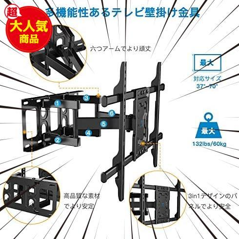 【即決】前後&左右&上下多角度調節可能 37-70インチ対応 Pipishell テレビ壁掛け金具 耐荷重60kg 液晶テレビ用 DE-68 アーム式 LED LCD_画像2