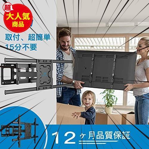 【即決】前後&左右&上下多角度調節可能 37-70インチ対応 Pipishell テレビ壁掛け金具 耐荷重60kg 液晶テレビ用 DE-68 アーム式 LED LCD_画像6