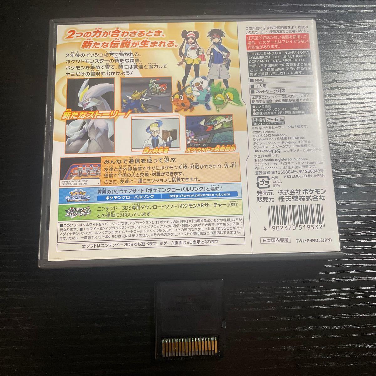 DSソフト ポケットモンスター ホワイト2