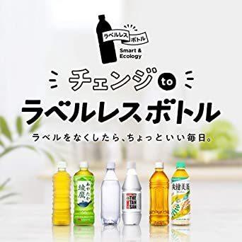 新品★本日限り★コカ・コーラ 爽健美茶 ラベルレス 500ml &24本W7VK_画像2