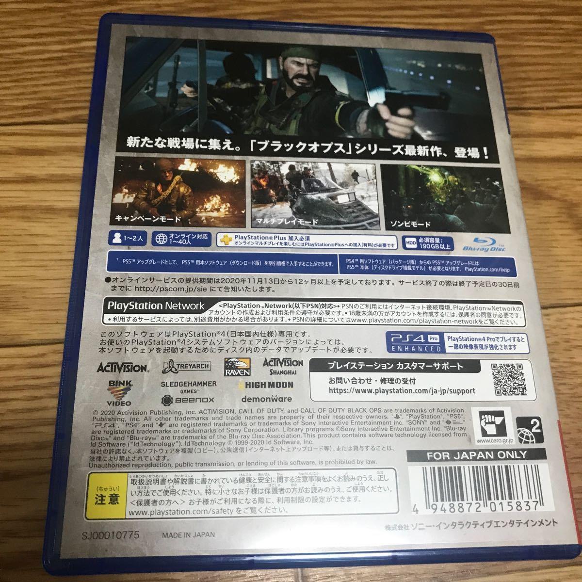 PS4【PS4】 コール オブ デューティ ブラックオプス コールドウォー