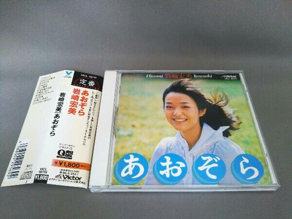 岩崎宏美 CD あおぞら_画像1