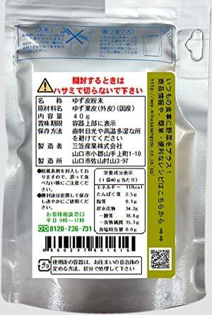 40g入り 【鹿児島県/高知県産100%使用】柚子パウダー (40g入り)_画像3