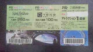 「Tokyo Dome City 東京ドームシティ」アトラクション1回券招待券+テンキュー宇宙ミュージアム TeNQ割引+スパラクーア割引 3枚セット♪_画像1