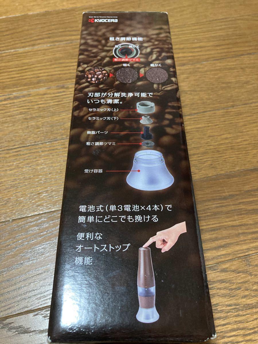 京セラ セラミック電動コーヒーミル