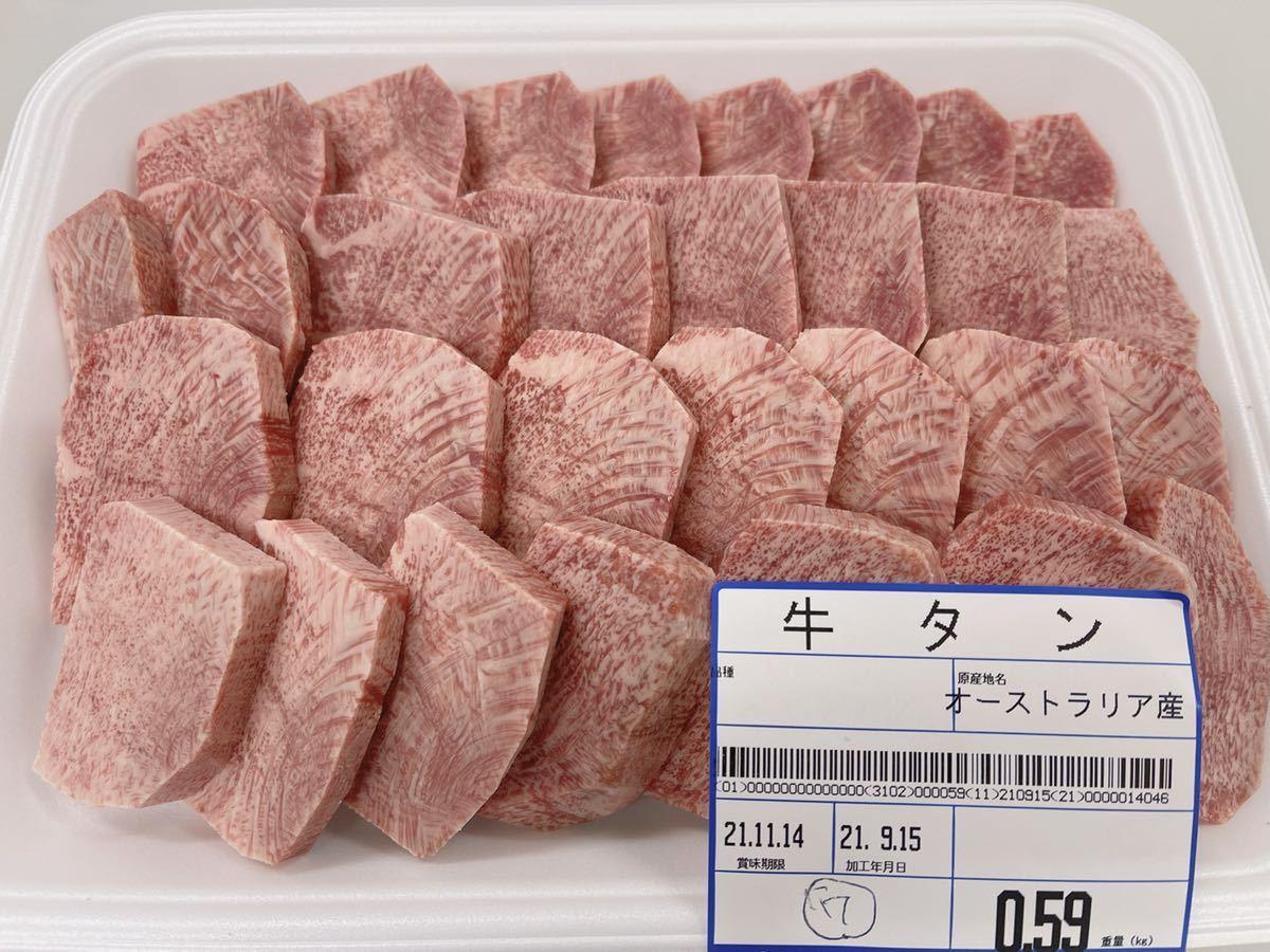 全品1円~ギフト包装 特上牛タン タン元 オーストラリア産 ロンググレイン 厚切り 焼肉 7_画像1