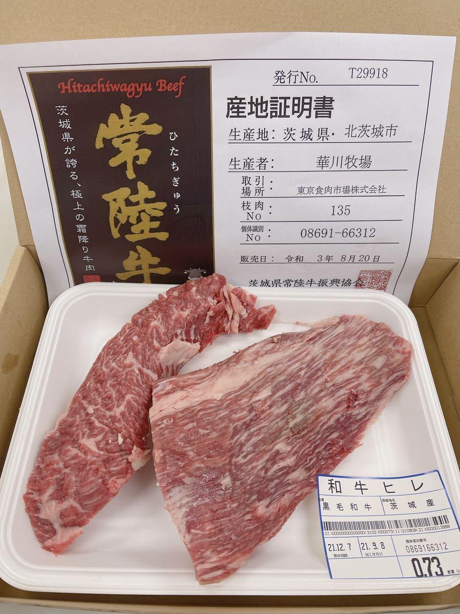 全品1円~ 常陸牛 和牛ヒレ(ミニヨン、カイノミ)730g冷凍 A-5  全品証明書付き&ギフト包装 真空冷凍_画像1