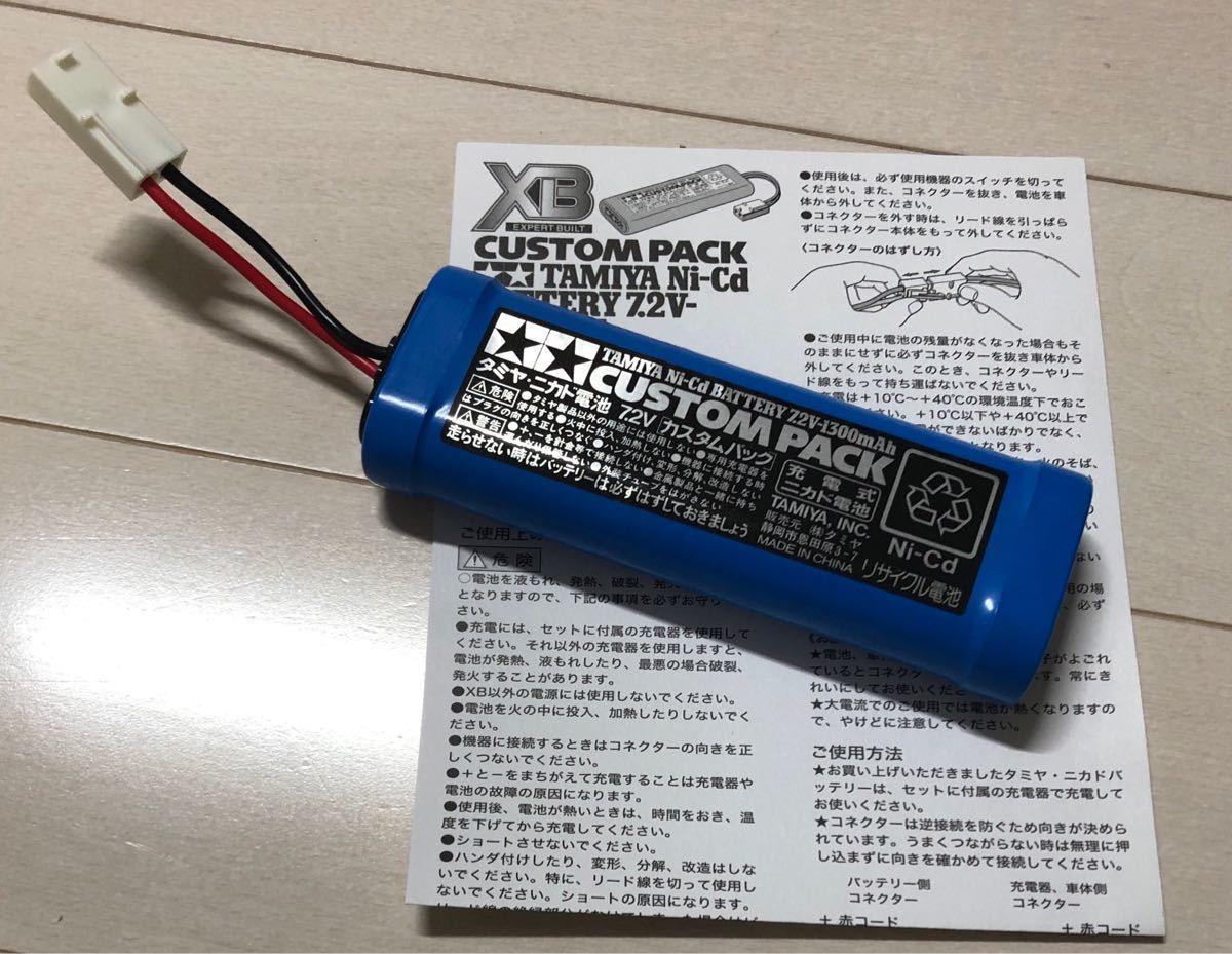タミヤ ニカド電池 カスタムパック 新品