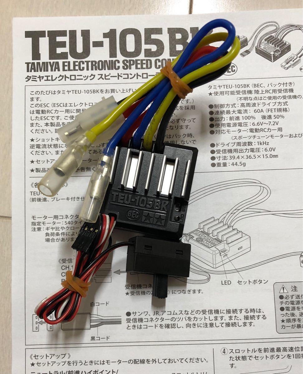 タミヤ ESC   スピードコントローラー