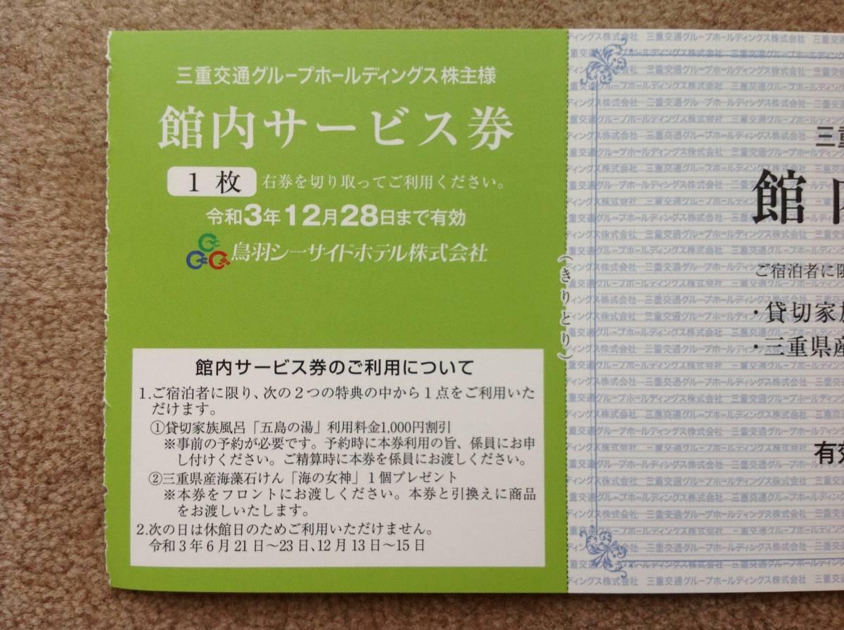鳥羽シーサイドホテル 館内サービス券 1枚 (出品個数 8個) 三重交通株主優待券 送料63円_画像3