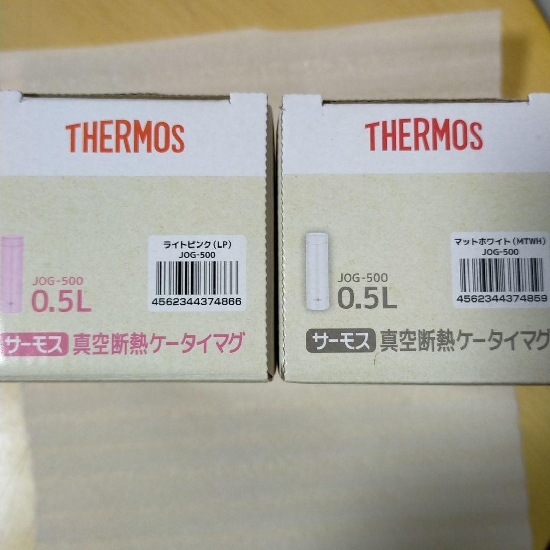 サーモス  真空断熱 ケータイ マグ JOG-500   2本