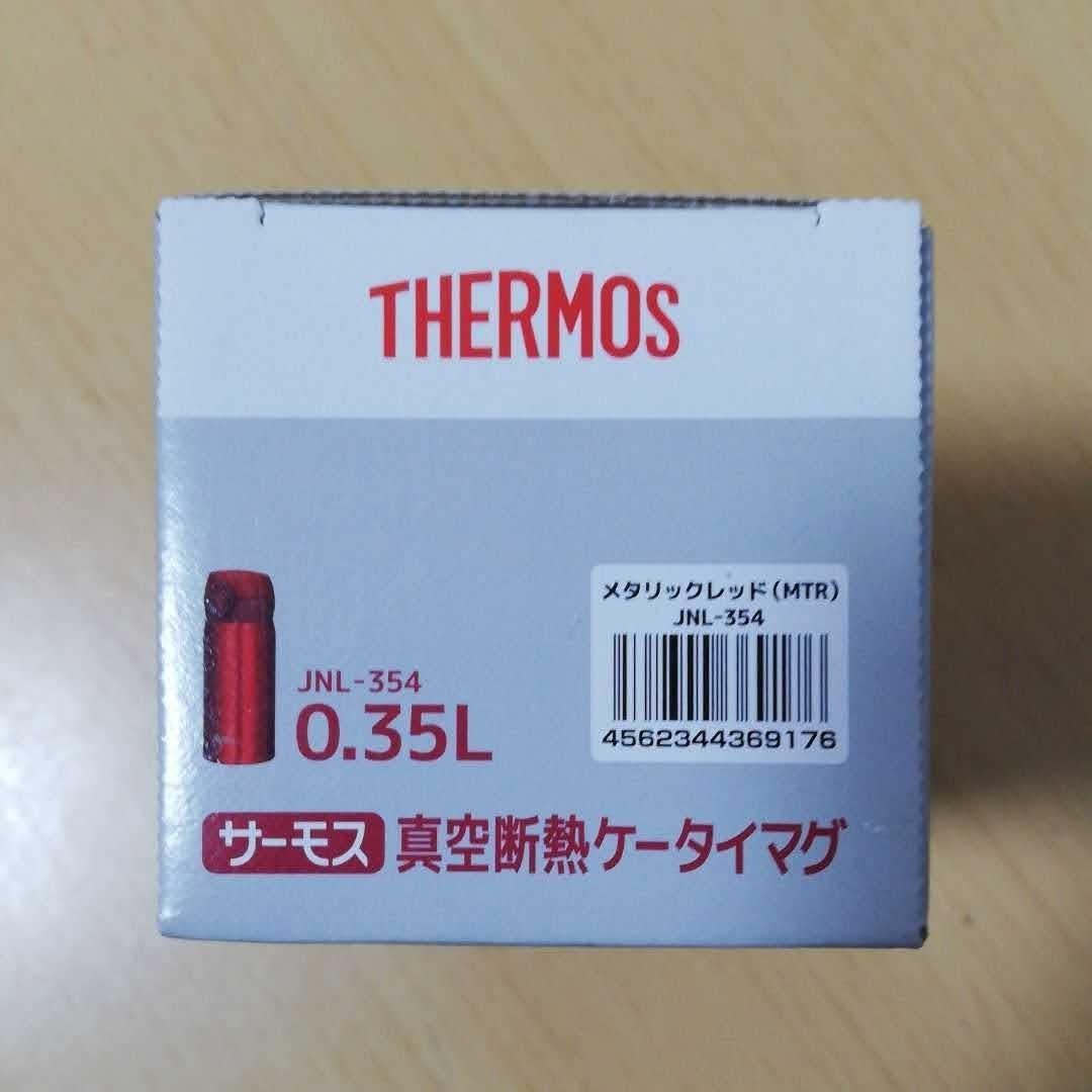 サーモス  真空断熱 ケータイ マグ JNL-354