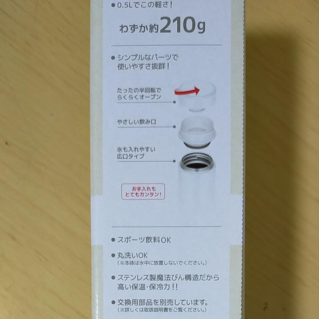サーモス  真空断熱 ケータイ マグ JOG-500