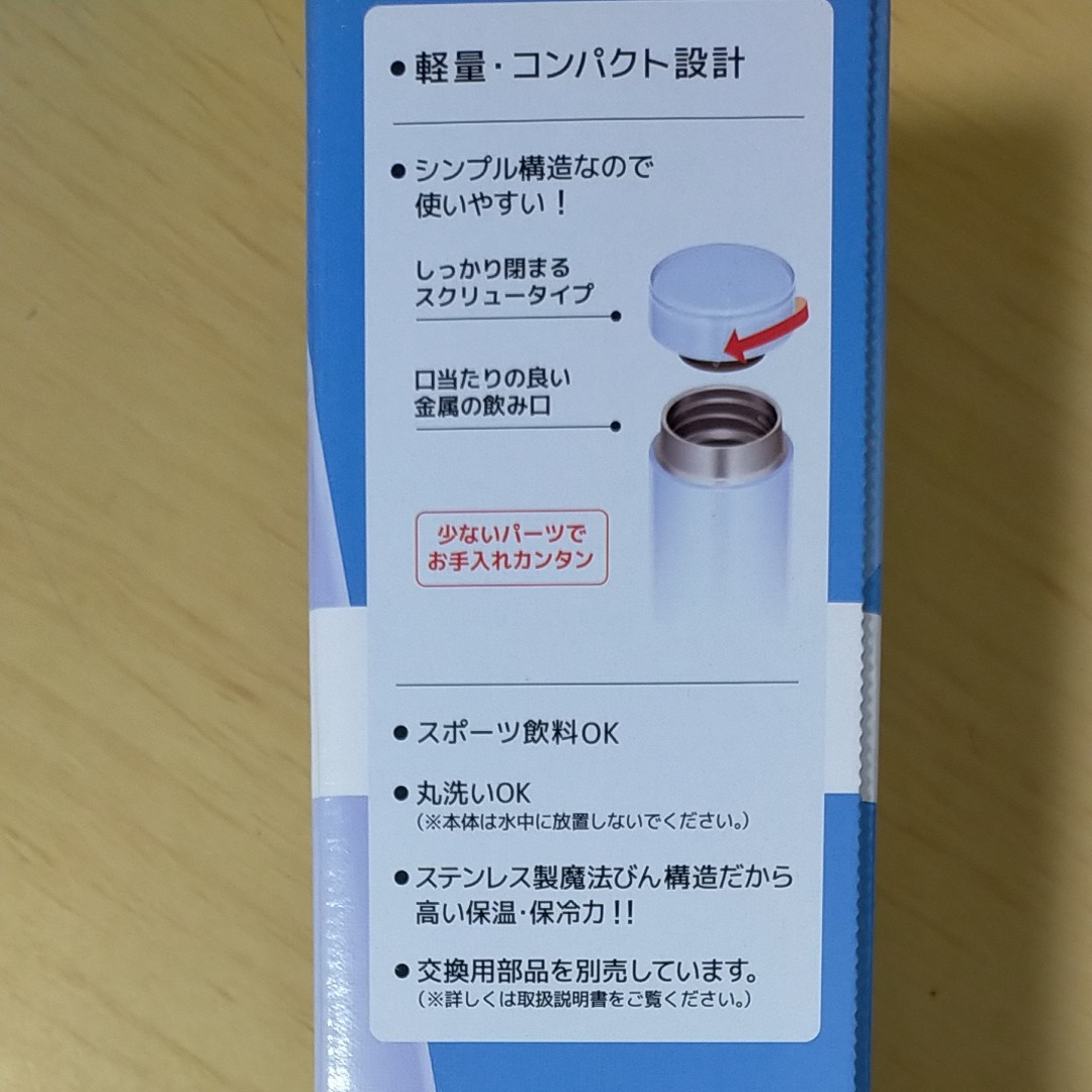 サーモス  真空断熱 ケータイ マグ JOD-350