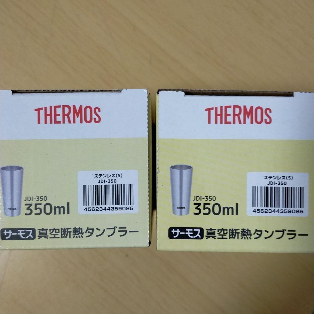 サーモス 真空断熱タンブラー JDI-350 2個