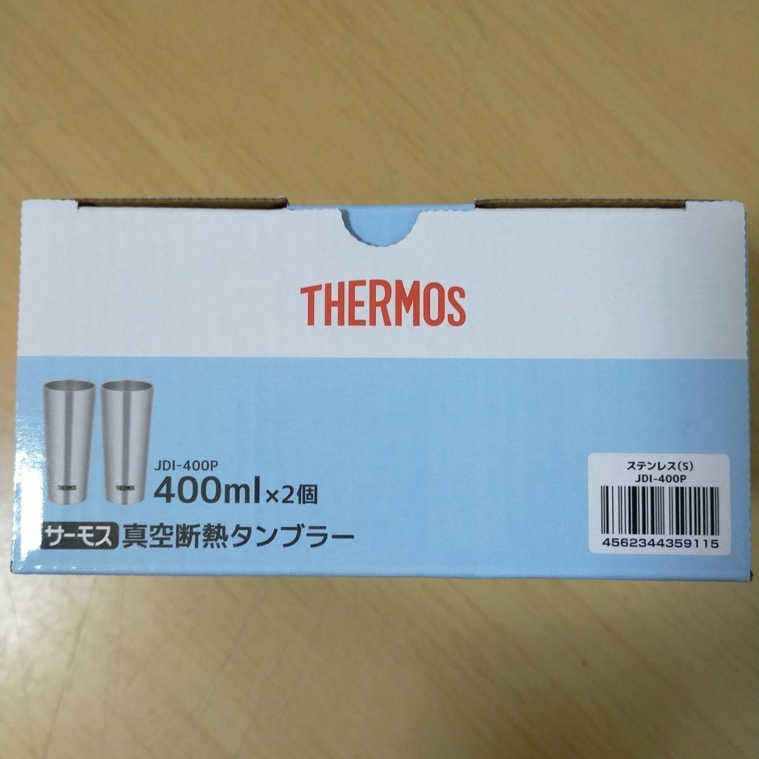 サーモス真空断熱タンブラー 400ml×2