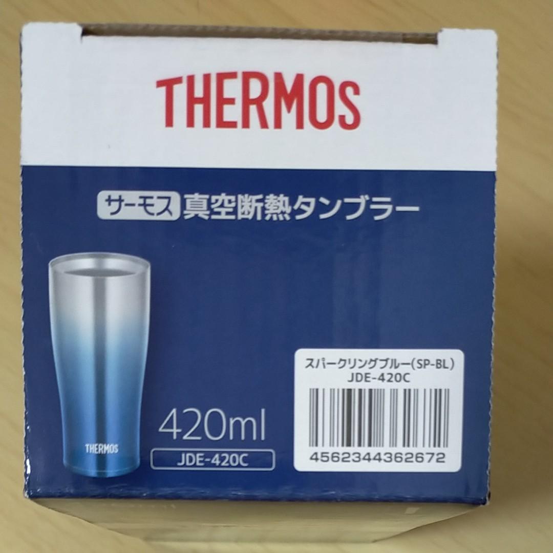 サーモス真空断熱タンブラー JDE-420
