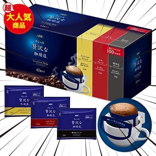 新品AGF ちょっと贅沢な珈琲店 レギュラーコーヒー プレミアムドリップ アソート 42袋 【 ドリップコーヒー 】YET5_画像1